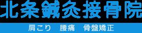 北条鍼灸接骨院 | 接骨院 腰痛 肩こり スポーツ障害 愛媛県松山市