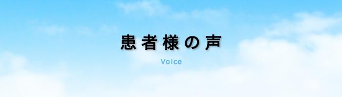 患者様の声 Voice