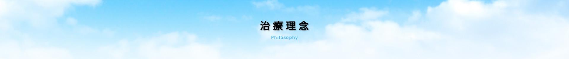 治療理念 Philosophy