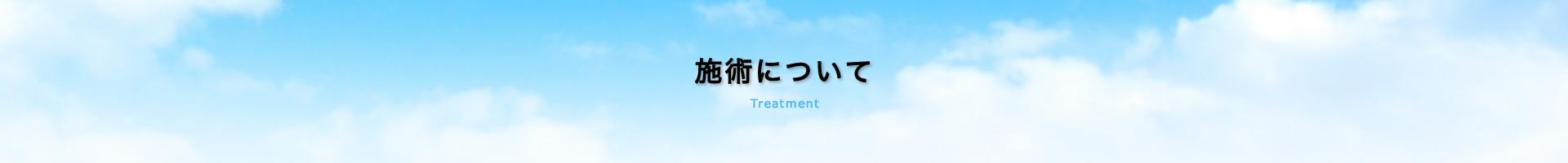 施術について Treatment