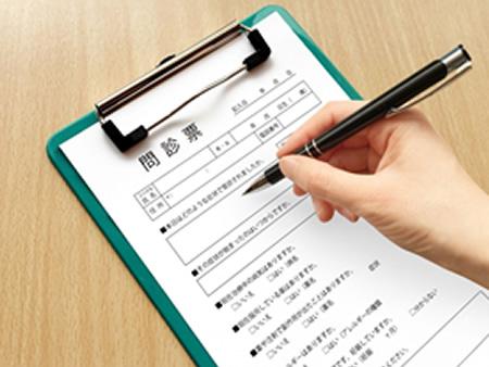 1. 問診・検査・予診表の記入
